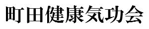 町田健康気功会【自分で自らを癒す気功教室】